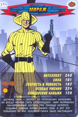 Человек паук Герои и злодеи - Мираж. Карточка№194