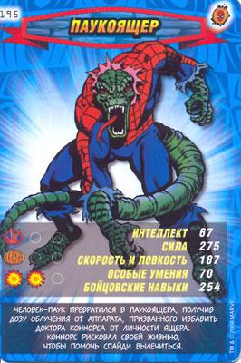 Человек паук Герои и злодеи - Паукоящер. Карточка№195