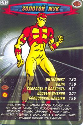 Человек паук Герои и злодеи - Золотой жук. Карточка№197