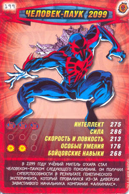 Человек паук Герои и злодеи - Человек-паук 2099. Карточка№199