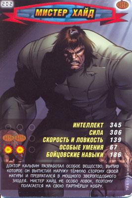 Человек паук Герои и злодеи - Мистер Хайд. Карточка№202