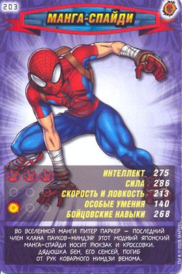 Человек паук Герои и злодеи - Манга-Спайди. Карточка№203
