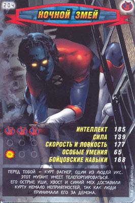 Человек паук Герои и злодеи - Ночной змей. Карточка№204