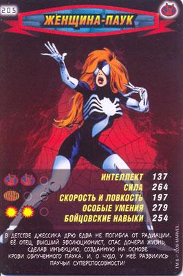 Человек паук Герои и злодеи - Женщина-паук. Карточка№205