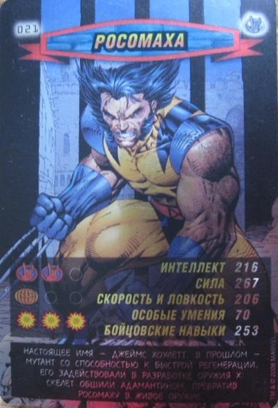 Человек паук Герои и злодеи - Росомаха. Карточка№21