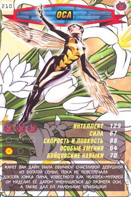 Человек паук Герои и злодеи - Оса. Карточка№210