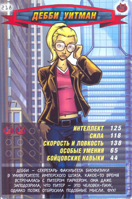 Человек паук Герои и злодеи - Дебби Уитман. Карточка№218