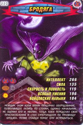 Человек паук Герои и злодеи - Бродяга. Карточка№220