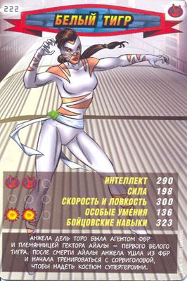 Человек паук Герои и злодеи - Белый тигр. Карточка№222