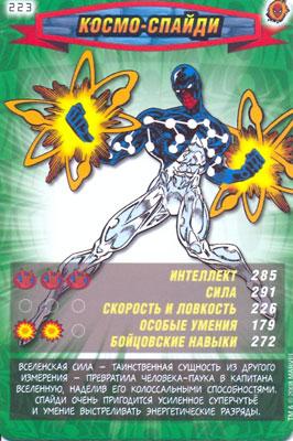 Человек паук Герои и злодеи - Космо-Спайди. Карточка№223