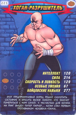 Человек паук Герои и злодеи - Хоган-разрушитель. Карточка№225