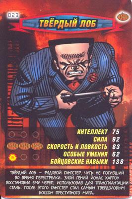 Человек паук Герои и злодеи - Твердый лоб. Карточка№23