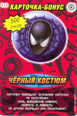 Человек паук Герои и злодеи - Чёрный костюм. Карточка№233
