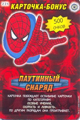 Человек паук Герои и злодеи - Паутиный снаряд. Карточка№234