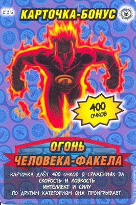 Человек паук Герои и злодеи - Огонь Человека факела. Карточка№236
