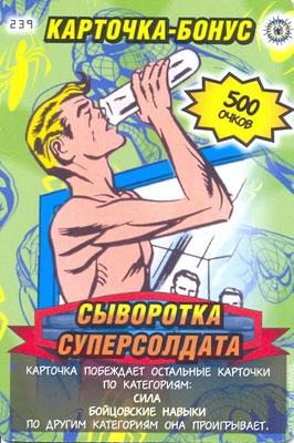 Человек паук Герои и злодеи - Сыворотка Суперсолдата. Карточка№239