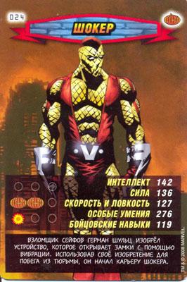 Человек паук Герои и злодеи - Шокер. Карточка№24