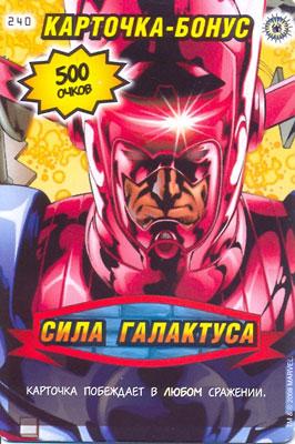 Человек паук Герои и злодеи - Сила Галактуса. Карточка№240