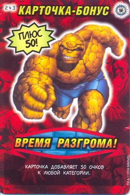 Человек паук Герои и злодеи - Время разгрома!. Карточка№243