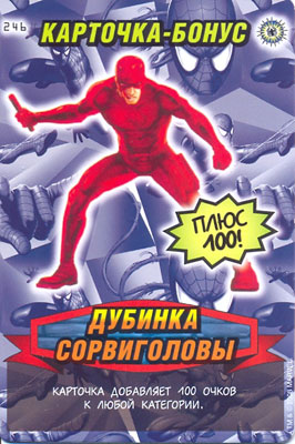 Человек паук Герои и злодеи - Дубинка Сорвилоговы. Карточка№246