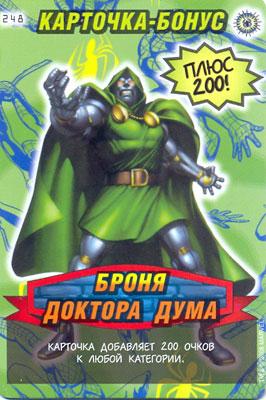 Человек паук Герои и злодеи - Броня Доктора Дума. Карточка№248