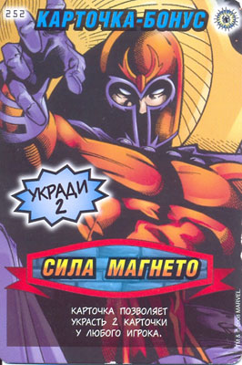 Человек паук Герои и злодеи - Сила Магнето. Карточка№252