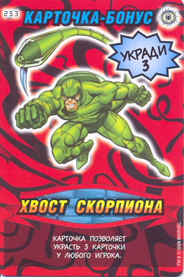 Человек паук Герои и злодеи - Хвост Скорпиона. Карточка№253