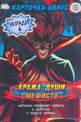 Человек паук Герои и злодеи - Кража души Мефисто. Карточка№256