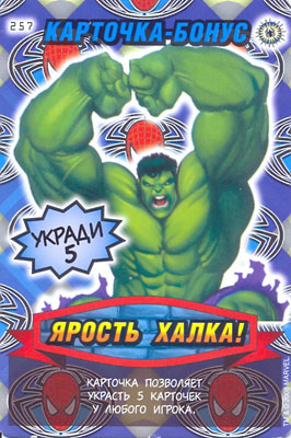 Человек паук Герои и злодеи - Ярость Халка!. Карточка№257