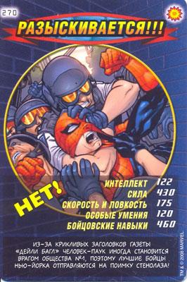 Человек паук Герои и злодеи - Разыскивается!!!. Карточка№270