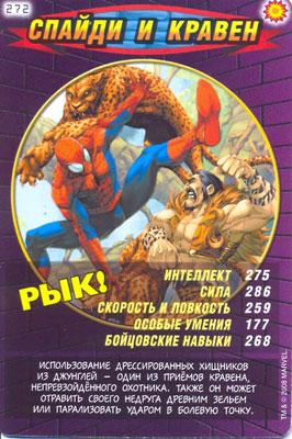 Человек паук Герои и злодеи - Спайди и Кравен. Карточка№272