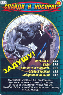 Человек паук Герои и злодеи - Спайди и Носорог. Карточка№274