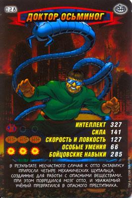 Человек паук Герои и злодеи - Доктор Осьминог. Карточка№28
