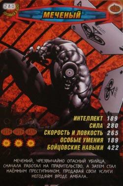 Человек паук Герои и злодеи - Меченый. Карточка№280