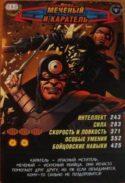 Человек паук Герои и злодеи - Меченый и Каратель. Карточка№282