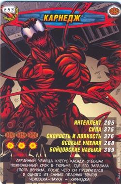 Человек паук Герои и злодеи - Карнедж. Карточка№283