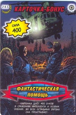 Человек паук Герои и злодеи - Фантастическая помощь. Карточка№285