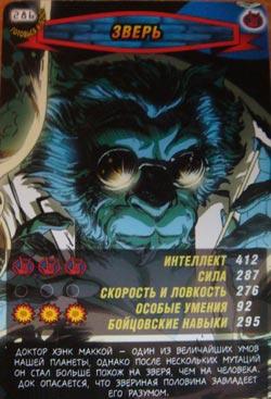 Человек паук Герои и злодеи - Зверь. Карточка№286