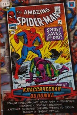 Человек паук Герои и злодеи - SPIDEY SAVES THE DAY. Карточка№287