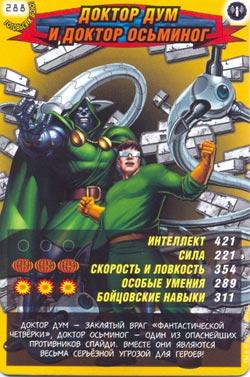 Человек паук Герои и злодеи - Доктор Дум и Доктор Осьминог. Карточка№288