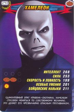 Человек паук Герои и злодеи - Хамелеон. Карточка№290