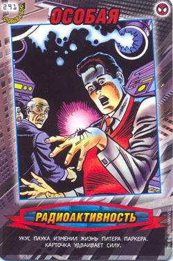 Человек паук Герои и злодеи - Радиоктивность. Карточка№291