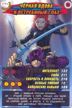 Человек паук Герои и злодеи - Черная вдова и Ястребиный глаз. Карточка№294
