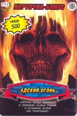 Человек паук Герои и злодеи - Адский огонь. Карточка№295