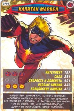 Человек паук Герои и злодеи - Капитан Марвел. Карточка№299