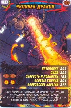 Человек паук Герои и злодеи - Человек-Дракон. Карточка№300
