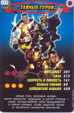 Человек паук Герои и злодеи - Тайные герои. Карточка№302