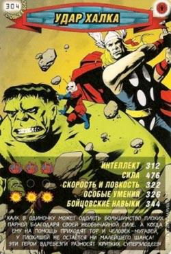 Человек паук Герои и злодеи - Удар Халка. Карточка№304