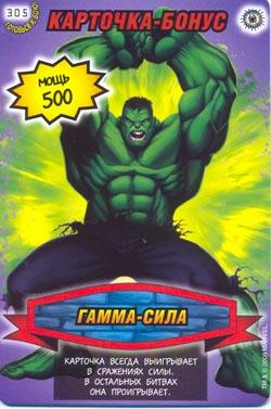 Человек паук Герои и злодеи - Гамма-сила. Карточка№305