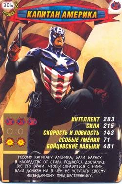 Человек паук Герои и злодеи - Капитан Америка. Карточка№306